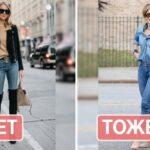 С чем не носят джинсы